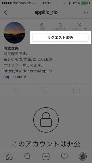 Instagram:非公開アカウント(鍵アカ)のフォローは承認制