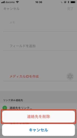 iPhone:連絡先を削除