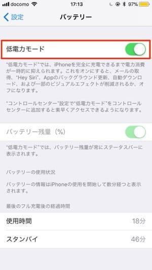 iPhone:低電力モード