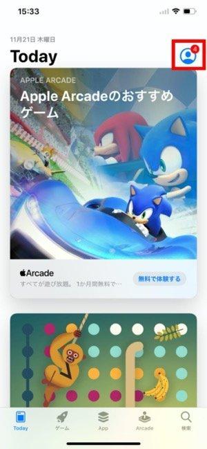 iPhone アプリを手動アップデート