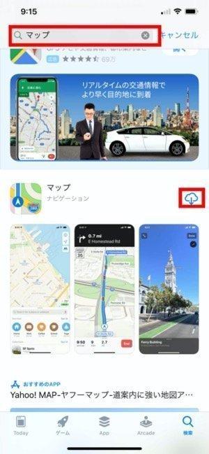 iPhone 純正アプリ 再表示