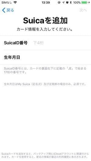 Apple Pay:旧端末から削除していないSuicaは新端末に追加できない