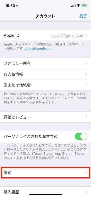 iPhone:アプリの定期購読の解約