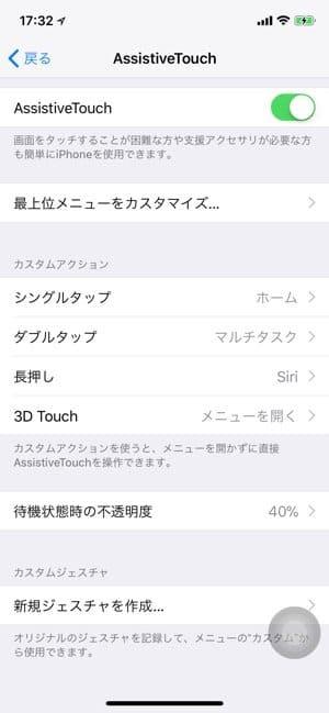 iPhone:AssistiveTouchのカスタムアクション