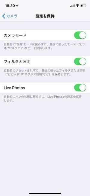 iPhoneカメラ:設定を保持