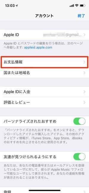 iPhone:お支払い情報