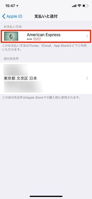 iPhone:お支払い方法