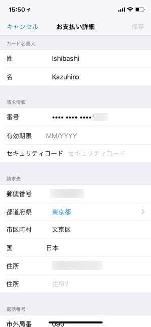 iPhone:お支払い詳細