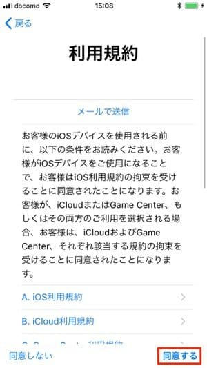 iPhone:利用規約に同意