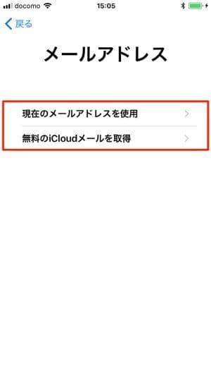 iPhone:メールアドレスの指定