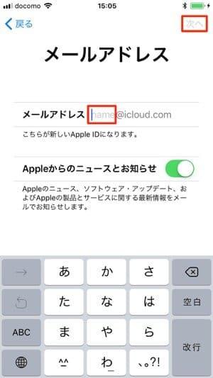 iPhone:メールアドレスの作成