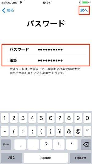 iPhone:パスワード登録