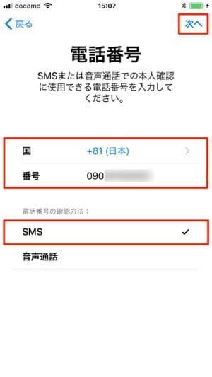 iPhone:電話番号登録