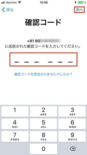 iPhone:SMSで受け取った確認コードの入力