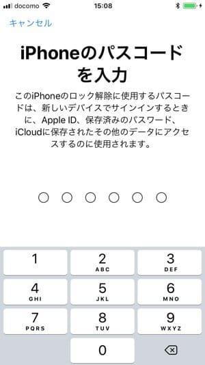 iPhone:パスコード入力