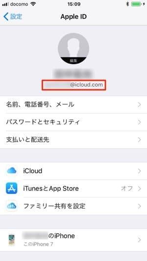 iPhone:新規作成されたApple IDを確認