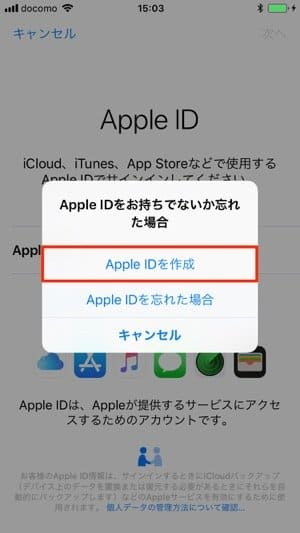 iPhone:Apple IDを作成
