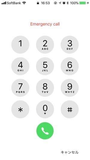 iPhone 7:緊急