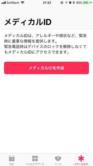 iPhone 7:メディカルID