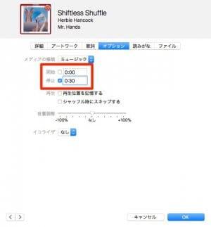 iTunes:曲の開始時間・停止時間