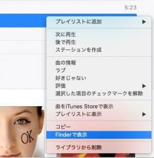 iTunes:曲ファイルをFinderで表示