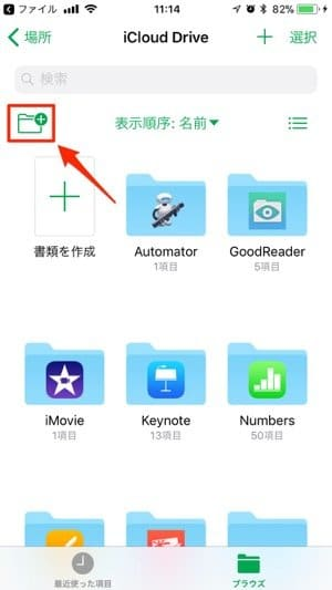 iPhone:ファイル