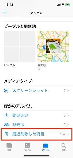 iPhone:最近削除した項目