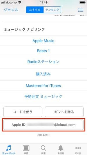 iPhone :iTunes StoreでApple IDを確認