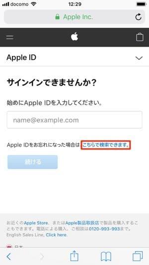 iPhone :Apple公式サイトでApple IDを確認(こちらで検索できます)