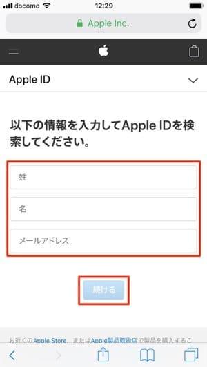 iPhone :Apple公式サイトでApple IDを確認(姓名とメールアドレスを入力)
