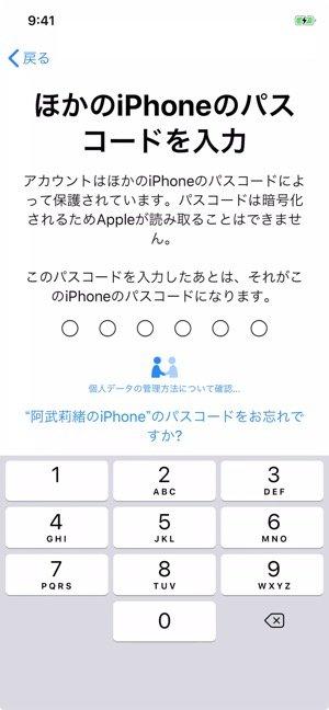 iPhone機種変更時のデータ移行:クイックスタート(パスコード入力)