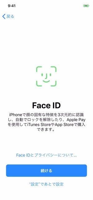 iPhone機種変更時のデータ移行:Face IDの登録