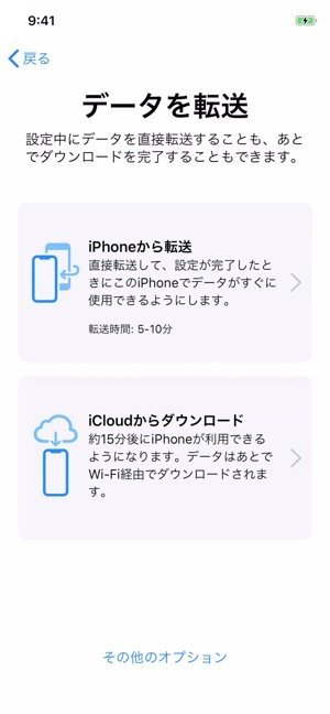 iPhone機種変更時のデータ移行:データ転送