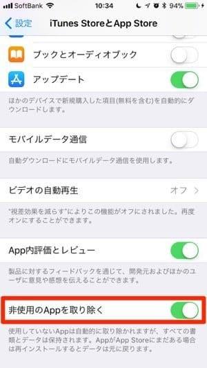 iPhone:非使用のアプリを取り除く