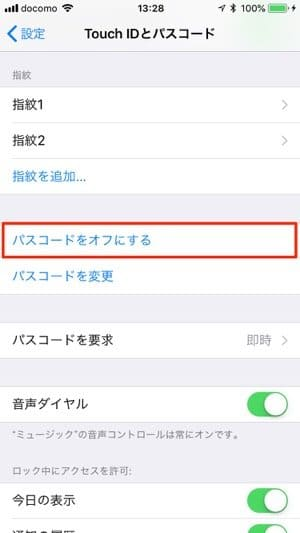 iPhone:パスコードをオフにする
