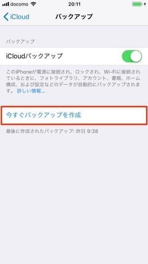 iCloudバックアップを作成する