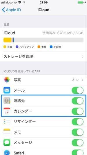 iCloud設定:連絡先とカレンダーはオンのままでよい