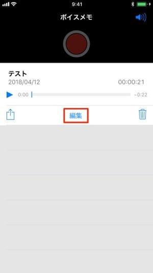 iPhone:ボイスメモを編集