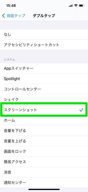 iOS 14 背面タップ