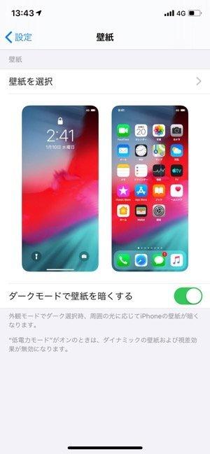 iOS 13 ダークモードで壁紙を暗くする