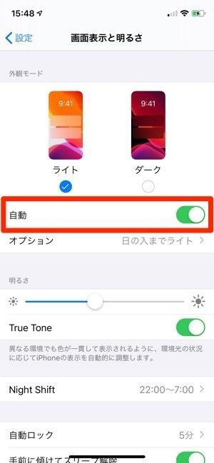 iOS 13 ダークモードとは