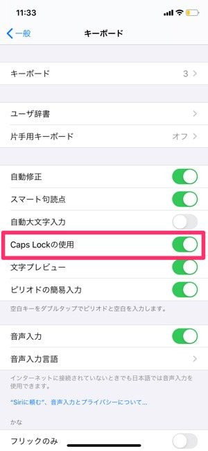 iPhone Caps Lock 設定