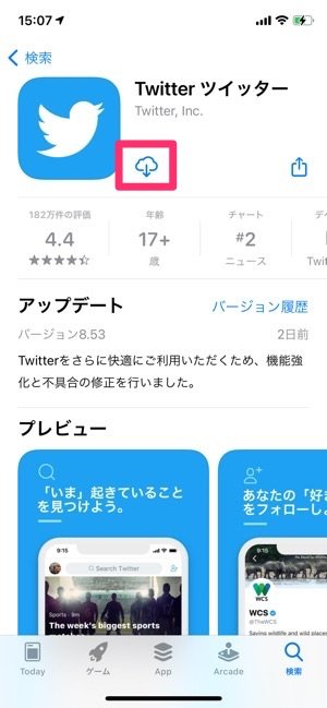 アプリクラッシュ アプリ再インストール