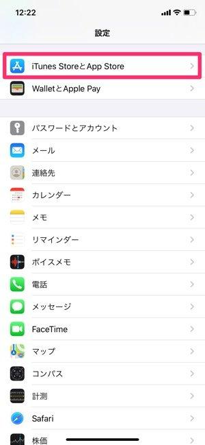iPhone アプリの購入履歴を確認する方法