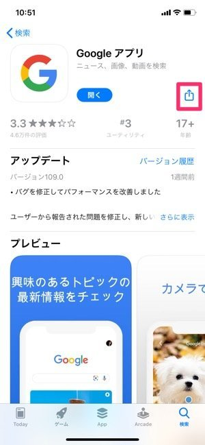 【iPhone】App Storeからアプリを共有する