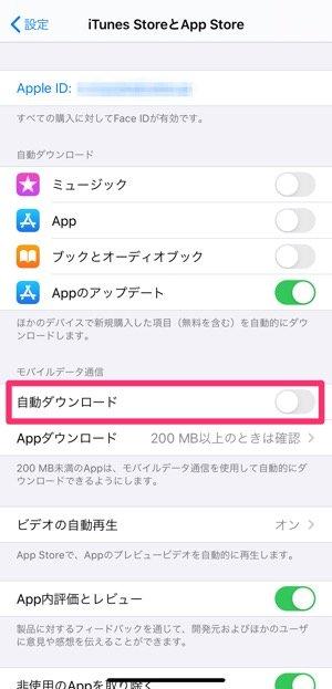 iPhoneアプリ 自動アップデート