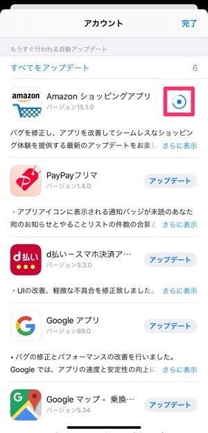 iphone アプリ アップデート 仕方