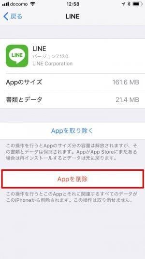 iPhone iPad アプリ 待機中