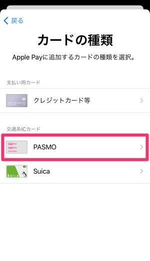 【PASMOをApple Payに移行】PASMOを選択