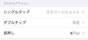 【iPhone】カスタムアクションおすすめ設定